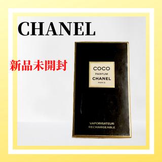 シャネル(CHANEL)の新品 CHANEL シャネル VAPORISATEUR CHRGEABLE 香水(香水(女性用))