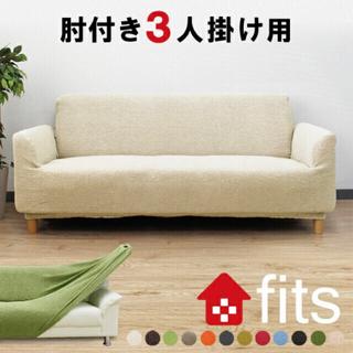 未使用 fits ソファーカバー 3人掛け用 肘付き サンドベージュ(ソファカバー)
