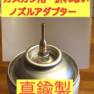 ガスガン エアダスター アダプター 真鍮製(その他)