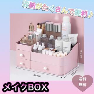 化粧ボックス、基礎 化粧品 収納ケース