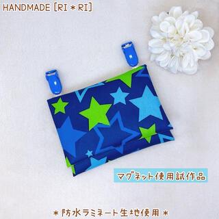 【試作品】* ラミネート移動ポケット *カラフルスター ブルー×グリーン 星柄(外出用品)