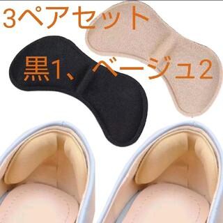 【新品】かかとクッション パッド 3ペアセット  靴ずれ防止(その他)