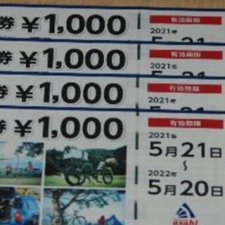 アサヒ(アサヒ)のサイクルベースあさひ 4000円優待券(ショッピング)