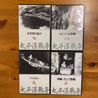 専用出品 太平洋戦争 7〜10巻 4本セット(ドキュメンタリー)