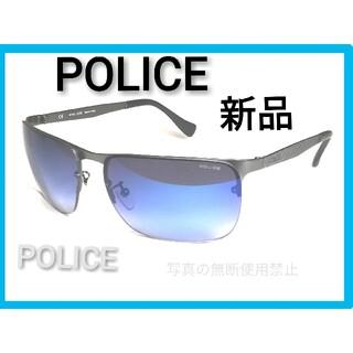 ポリス(POLICE)のポリス POLICE サングラス(新品☆未使用☆送料無料)(サングラス/メガネ)