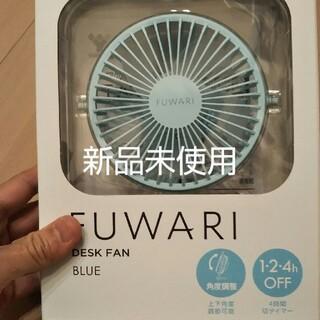 ヤマゼン(山善)のYAMAZEN USB扇風機 FUWARI YT-AKL10(CA)クリアブルー(扇風機)