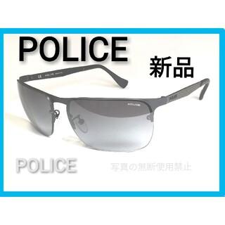 ポリス(POLICE)のポリスPOLICEサングラス(新品☆未使用☆送料無料)(サングラス/メガネ)