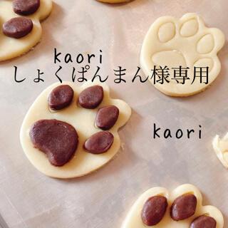 しょくぱんまん 様 専用(菓子/デザート)