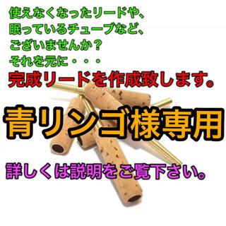 オーボエ 完成リード 3本(オーボエ)
