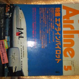 月刊エアライン1996年(専門誌)