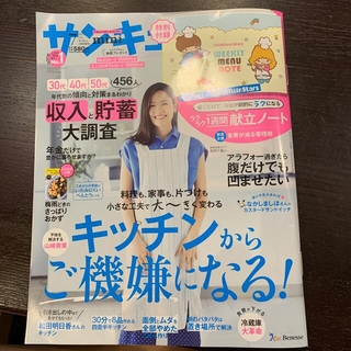 サンキュ!ミニ 2021年 07月号(生活/健康)