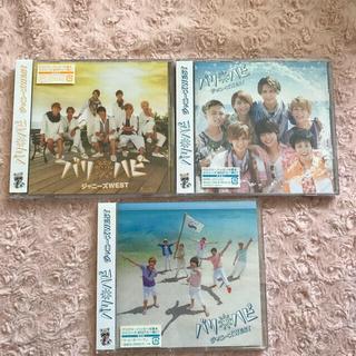 ジャニーズWEST - ジャニーズWEST♡バリハピ 初回盤A初回盤B通常盤セット
