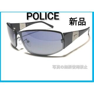 ポリス(POLICE)のポリス POLICE サングラス(☆新品☆未使用☆送料無料)(サングラス/メガネ)