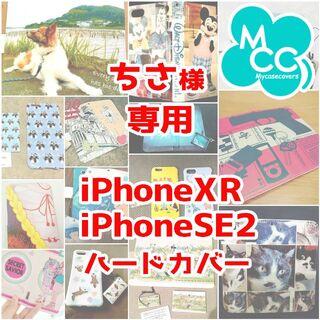 さち様専用 iPhoneSE2 iPhoneXR オンリーワンスマホケース(iPhoneケース)