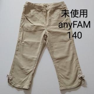 エニィファム(anyFAM)のエニィファム パンツ ハーフパンツ ズボン 140 子供服 女の子(パンツ/スパッツ)
