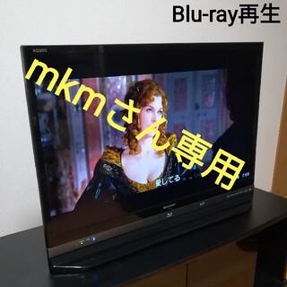 シャープ(SHARP)の【Blu-ray&HDD内蔵/裏録、ネット】32型液晶テレビ ★オマケ付き(テレビ)