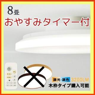 【匿名配送】シーリングライト 6畳 8畳 リモコン 調光 調色 おやすみタイマー(天井照明)