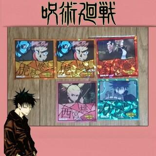 ユーハミカクトウ(UHA味覚糖)の呪術廻戦 UHA味覚糖 シール 第2弾【シークレットレア】(キャラクターグッズ)