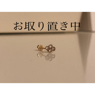 アッシュペーフランス(H.P.FRANCE)のゆずず様専用 tatsuo nagahata K10YGダイヤモンドピアス(ピアス)