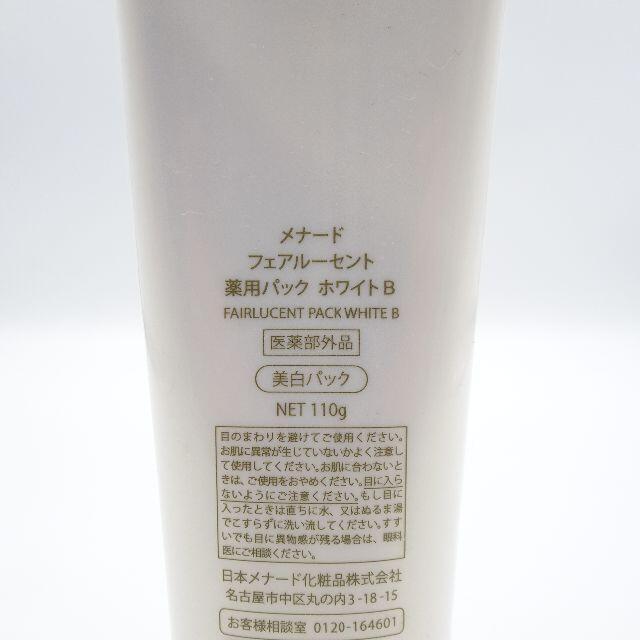 MENARD(メナード)のメナード フェアルーセント 薬用パックホワイト B USED コスメ/美容のスキンケア/基礎化粧品(パック/フェイスマスク)の商品写真