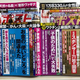 週刊ポスト2021年6月4日・11日 2冊セット(ニュース/総合)