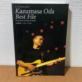 小田和正 ギター弾き語り(ポピュラー)