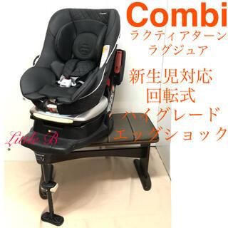 combi - コンビ ハイグレード*ラグジュアモデル*新生児対応 回転式 ラクティアターン黒