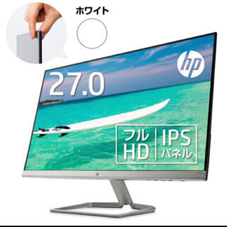 HP - HP 27fw 27インチ ディスプレイ(ホワイト)
