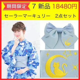 セーラームーン(セーラームーン)の7 新品 セーラームーン 25周年 セーラーマーキュリー浴衣 帯 2点セット(浴衣)