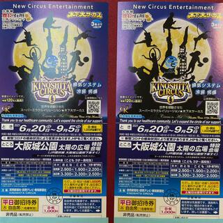 木下大サーカス大阪公演 平日ご招待券2枚【土曜も差額なく行けます!】(サーカス)