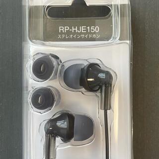 パナソニック(Panasonic)のPanasonic  RP-HJE150 カナル式ヘッドホン 新品未開封(ヘッドフォン/イヤフォン)