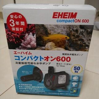 エーハイム(EHEIM)の水中専用ポンプ エーハイム コンパクトオン 600 周波数:50Hz用(アクアリウム)