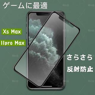 iPhone11proMax/XSMax アンチグレア 全面保護フィルム マット(保護フィルム)