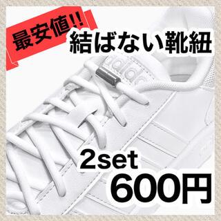 シルバー×白紐 2セット カプセルタイプ 結ばない靴紐 伸びる靴紐(シューズ)
