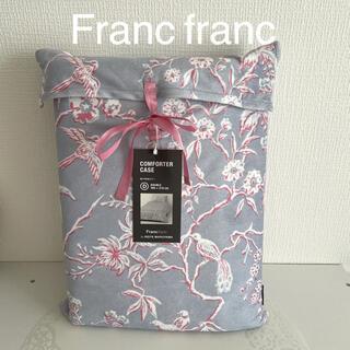 フランフラン(Francfranc)のフランフラン 掛け布団カバー 【ダブルサイズ】(シーツ/カバー)