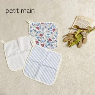 プティマイン(petit main)のpetit main ガーゼハンカチ(その他)