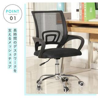オフィスチェア デスクチェア メッシュ 椅子 イス ハイバック通気性抜群 (デスクチェア)