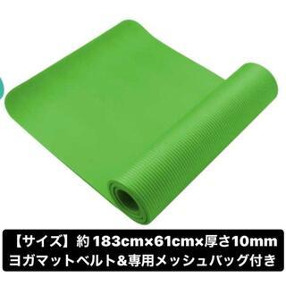 グリーン:ヨガマット10mm/ ベルト収納キャリングケース付き (ヨガ)