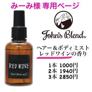 みーみ様 【3本】ヘアー&ボディミスト レッドワインの香り(ヘアウォーター/ヘアミスト)