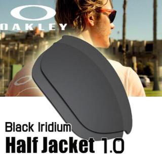 オークリー(Oakley)のOakley Half jacket 1.0 オークリーハーフジャケット レンズ(その他)