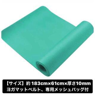 ミント:ヨガマット10mm/ ベルト収納キャリングケース付き (トレーニング用品)