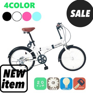 折りたたみ自転車 20インチ シマノ6段変速 鍵 ライト ホワイト 大人気‼️(自転車本体)