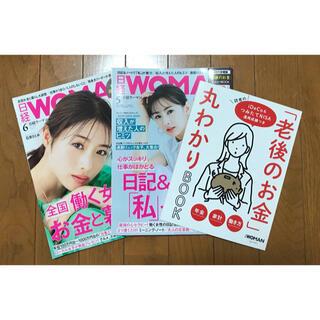 日経WOMAN【2021年 5.6月号 付録つき】(ビジネス/経済/投資)