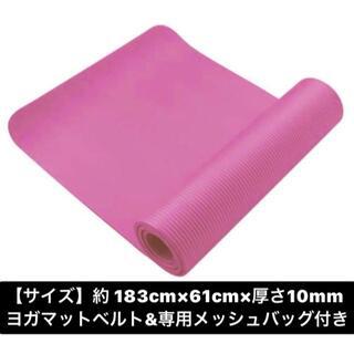 ピンク ヨガマット10mm/ ベルト収納キャリングケース付き (トレーニング用品)