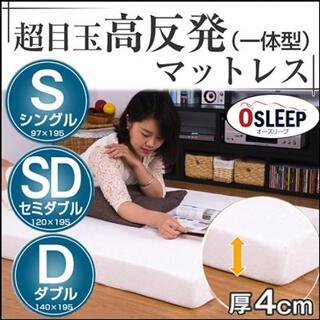 SALE 高反発  マットレス シングル  一体型 折りたたみ 大人気特価‼️(マットレス)
