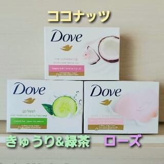 ユニリーバ(Unilever)のダヴの固形石鹸3種類セット ピンク ココナッツ キューカンバー(ボディソープ/石鹸)