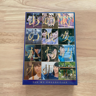 ノギザカフォーティーシックス(乃木坂46)の乃木坂46 ALL MV COLLECTION~あの時の彼女たち~(アイドルグッズ)