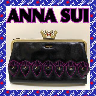 ANNA SUI - 【一度使用】ANNA SUI 財布 キッシング リス がま口 アナスイ 黒