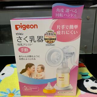 Pigeon - Pigeon 搾乳器