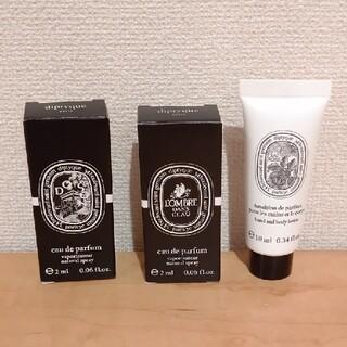 diptyque - ディプティック  サンプル 3種  香水 ローション